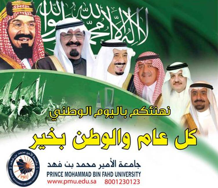 The 83rd National Day of the Kingdom of Saudia Arabia