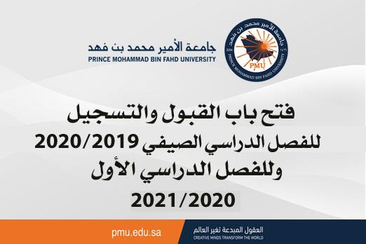 رسوم جامعة الأمير محمد بن فهد 2020