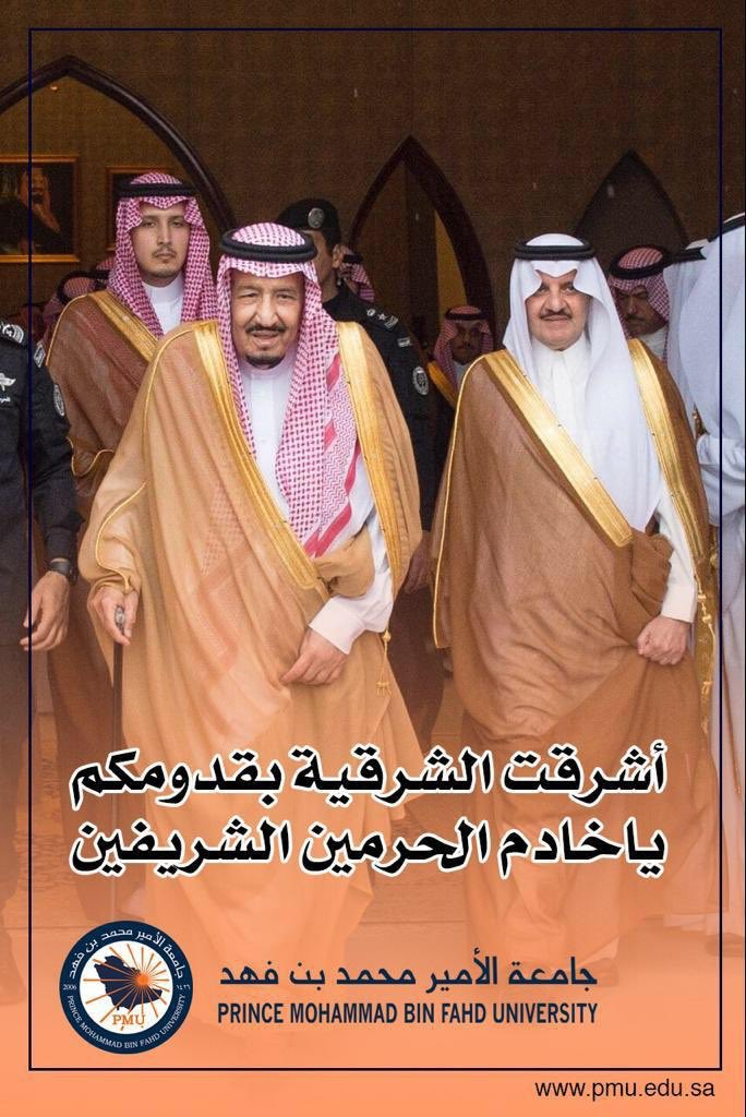 PMU welcomes The Custodian of The Two Holy Mosques and The Crown Prince