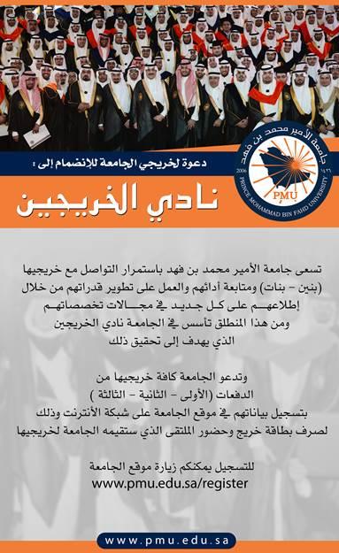 PMU  Alumni Card